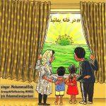 دانلود اهنگ جدید محمد عیدی بنام در خانه بمانید