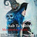 دانلود آهنگ جدید محمد فاتح به نام شب تا صبح