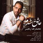 دانلود اهنگ جدید محمدرضا رنجبر بنام عاشق شدم
