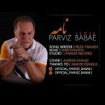 دانلود آهنگ جدید پرویز بابایی بنام نامه