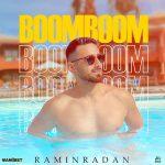 دانلود اهنگ جدید رامین رادان بنام بوم بوم
