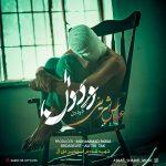 دانلود اهنگ جدید عباس شریفی بنام درد دل