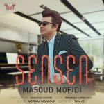 دانلود اهنگ جدید مسعود مفیدی بنام سن سن