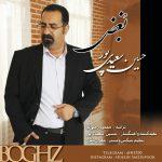 دانلود اهنگ جدید حسین سعیدی پور بنام بغض