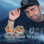 دانلود آهنگ جدید مهران مرآتی به نام توبه
