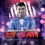 دانلود آهنگ جدید محمد توانا به نام ای جان