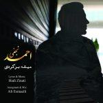 دانلود آهنگ جدید احمد نجفی به نام میشه برگردی
