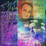دانلود اهنگ جدید علی اتابکی بنام پژار