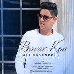 دانلود آهنگ جدید علی حسن پور به نام باور کن