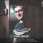 دانلود آهنگ جدید حامد رمضان به نام حسادت