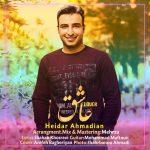 دانلود اهنگ جدید حیدر احمدیان بنام عاشق