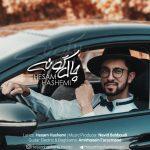 دانلود آهنگ جدید حسام هاشمی به نام چال گونه