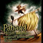 دانلود اهنگ جدید حجت عظیمی بنام پابند