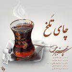 دانلود اهنگ جدید کامبیز جمشیدی بنام چای تلخ