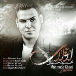دانلود آهنگ جدید محمود خانی بنام لالایی