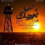 دانلود آهنگ جدید مجید رمضانی به نام برجک