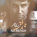 دانلود آلبوم جدید مهدی پناهی به نام نا رفیق