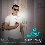 دانلود اهنگ جدید معین تبریزی بنام تو کجایی