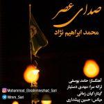 دانلود آهنگ جدید محمد ابراهیم نژاد به نام صدای عصر