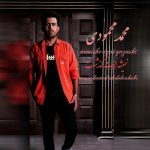 دانلود اهنگ جدید محمد محمودی بنام نمیشه ازت گذشت