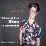 دانلود اهنگ جدید محمد رضا خان بنام تو جون بخواه