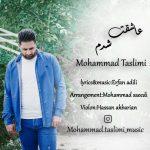دانلود اهنگ جدید محمد تسلیمی بنام عاشقت شدم