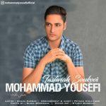 دانلود اهنگ جدید محمد یوسفی بنام تشویش سکوت