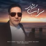 دانلود آهنگ جدید محسن جمشیدی به نام سراب