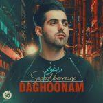 دانلود آهنگ جدید سعید کرمانی بنام داغونم