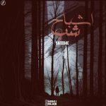 دانلود آهنگ جدید سعید فورسی Saeed4c به نام اشباح شب