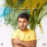 دانلود آهنگ جدید سعید عجم به نام به من عشق بده