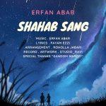 دانلود اهنگ جدید عرفان ابر بنام شهاب سنگ