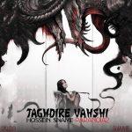 دانلود اهنگ جدید Hossein Sname بنام Taghdire Vahshi