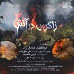 دانلود آهنگ جدید ابوالفضل صادقی نژاد به نام زاگرس در آتش