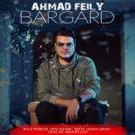 دانلود آهنگ جدید احمد فیلی به نام برگرد