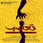 دانلود آهنگ جدید علی عرب و ماهان احمدی بنام تعصب
