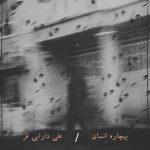 دانلود آلبوم جدید علی دارابی فر بنام بیچاره انسان