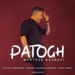 دانلود آهنگ جدید مرتضی اشرفی بنام پاتوق