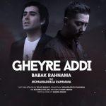دانلود آهنگ جدید بابک رهنما و محمدرضا رهنما به نام غیر عادی