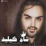 دانلود اهنگ جدید عرفان اکبری بنام شاه کیلید