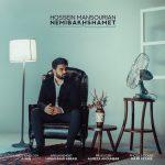 دانلود آهنگ جدید حسین منصوریان به نام نمیبخشمت