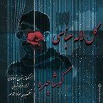 دانلود اهنگ جدید کوشا چهره بنام گل لاله عباسی