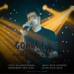 دانلود آهنگ جدید متین صفرپور به نام گوهر نایاب