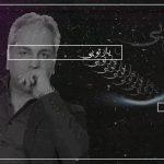دانلود موزیک ویدیوی جدید مهران مدیری به نام یار تویی