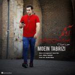 دانلود اهنگ جدید معین تبریزی بنام آرومم