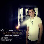 دانلود اهنگ جدید معین تبریزی بنام قلبم شکست