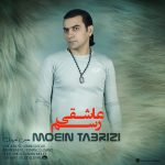 دانلود اهنگ جدید معین تبریزی بنام رسم عاشقی