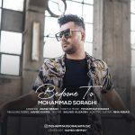 دانلود اهنگ جدید محمد سراغی بنام بدون تو