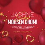 دانلود اهنگ جدید محسن قمی بنام جشن عشق