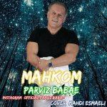 دانلود آهنگ جدید پرویز بابایی بنام محکوم